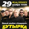 """концерт """"Бутырка"""""""