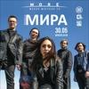 30 мая концерт группы МИРА