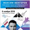 Максим Венгеров представляет лауреатов конкурса скрипачей имени Венявского