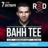 BAHH TEE / МОСКВА
