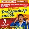 """Спектакль """"Декоратор любви"""""""