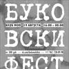 bukowski-fest