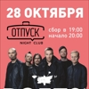 POETS Of The FALL(Fin) | Новосибирск | ОТПУСК