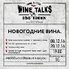 WINE TALKS. Новогодние вина. 20.12.2016