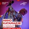 Нино Катамадзе & Insight