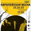 Европейская весна 2020/Плохой Театр/Магда