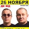 группа БУТЫРКА, Курск