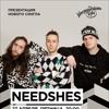 Needshes Презентация сингла