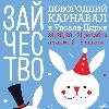 """""""Зайчество"""" новогодний карнавал в Упсала-Цирке"""