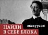 Прогулка по Петроградской Стороне. «Найди в себе Блока»