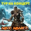 Тур на концерт AMON AMARTH, BEHEMOTH, GRAND MAGUS (Хельсинки)
