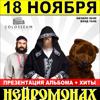 НЕЙРОМОНАХ ФЕОФАН, Воронеж