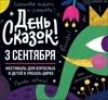 ДЕНЬ СКАЗОК Фестиваль для взрослых и детей
