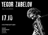 Yegor Zabelov. Solo accordion