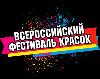 Всероссийский фестиваль красок