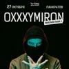 OXXXYMIRON в Оренбурге