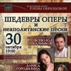 «Шедевры оперы и неаполитанские песни». В. КАЛМЫКОВ, Л. ГОРОДИЛИНА