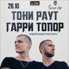 ГАРРИ ТОПОР И ТОНИ РАУТ в Волгограде