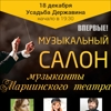 Русские Музыкальные Сезоны