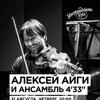 Алексей Айги и Ансамбль «4'33»