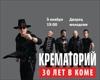 """КРЕМАТОРИЙ """"30 лет в коме"""""""