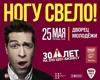 """НОГУ СВЕЛО! """"30 лет назло шоу-бизнесу"""""""