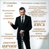 Концерт ВИТАЛИЯ КИСЬ в Выборге
