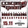 СЕВЕРНЫЙ ФЛОТ - презентация нового альбома
