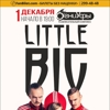 LITTLE BIG | УФА | 1 декабря 2016