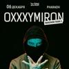 OXXXYMIRON в Барнауле