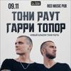 ГАРРИ ТОПОР И ТОНИ РАУТ в Кирове