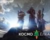 КосмоЁлка - Билеты на КосмоКвест «Стражи Вселенной»