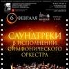 Саундтреки в исполнении симфонического оркестра