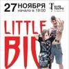 LITTLE BIG | 27 НОЯБРЯ | КЛУБ ТЕАТРО | ТОМСК