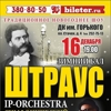 "концерт "" Зимний Бал Штрауса"""