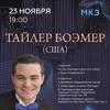Тайлер Боэмер (орган)