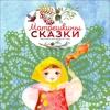 """Спектакль """"Матрёшкины сказки"""" (1-4 лет)"""