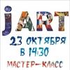 """Художественные мастер-классы jART """"Автопортрет а-ля Шагал"""""""
