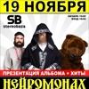 НЕЙРОМОНАХ ФЕОФАН, Ростов-на-Дону