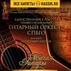 Концерт профессионального оркестра гитаристов