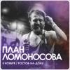 ПЛАН ЛОМОНОСОВА в Ростове-на-Дону