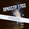 ОРКЕСТР 1703 (Чайковский, Моцарт, Рахманинов, Прокофьев, Фёдоров)