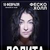Лолита во Владивостоке