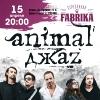 Animal ДжаZ | Лучшее за 20 лет