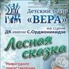 """Новогоднее представление """"Лесная сказка"""""""