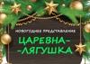 """Новогоднее представление """"Царевна-лягушка"""""""
