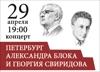 "Концерт ""Петербург Александра Блока и Георгия Свиридова"""