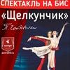 LA CLASSIQUE MOSCOW BALLET l ЩЕЛКУНЧИК