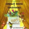 """Спектакль """"Серый Волк и пианино"""""""