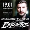 "Александр Устюгов и группа ""Экибастуз"""